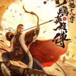 The Legend of The Condor Heroes: The Dragon Tamer (2021)
